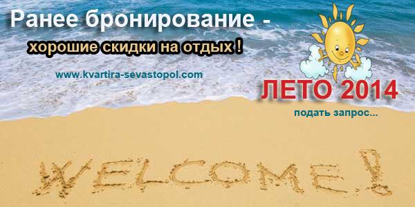 Квартиры в Севастополе посуточно 2014