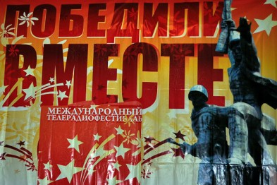 В Севастополе стартовал фестиваль «Победили вместе»