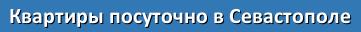 На сайте kvartira-sevastopol.com Вы можете снять квартиры посуточно в Севастополе от хозяина.
