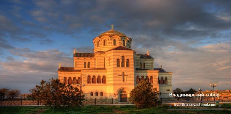 Владимирский Собор - знаменитая достопримечательность Севастополя. Находится в Херсонесе Таврическом